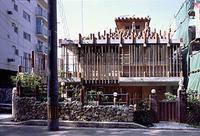 住宅特集 2002年10月号 関原の家