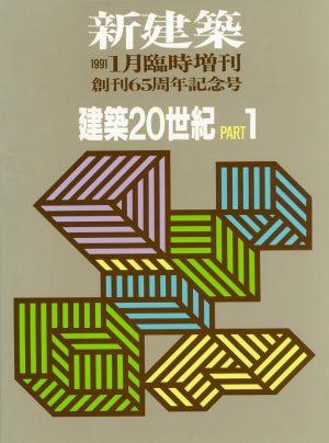 新建築 1991年1月臨時増刊
