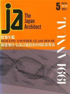 JA 5, Winter 1992