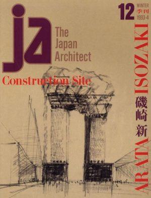 JA 12, Winter 1994
