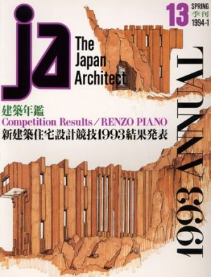 JA 13, Spring 1994