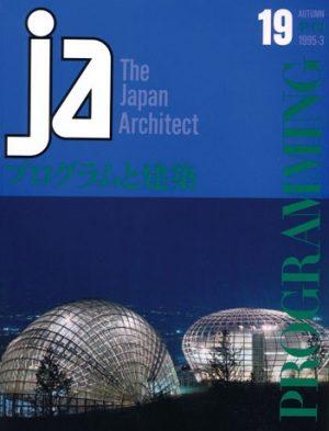JA 19, Autumn 1995