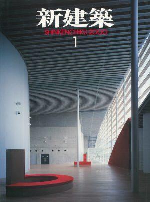 新建築 2000年1月号