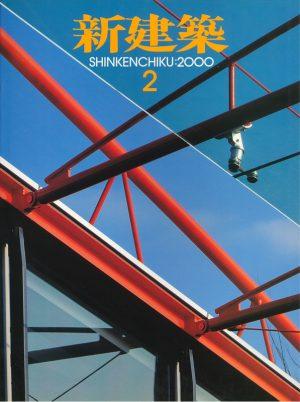 新建築 2000年2月号