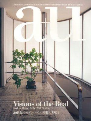 a+u 2000年3月臨時増刊 Visions of the Real: 20世紀のモダン・ハウス: 理想の実現 I