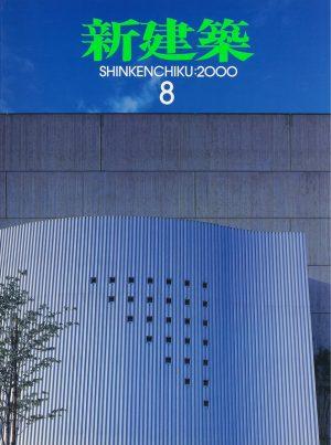 新建築 2000年8月号