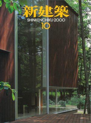 新建築 2000年10月号