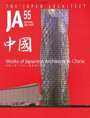 JA 55, Autumn 2004