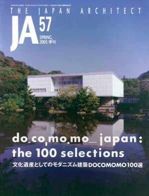 JA 57, Spring 2005