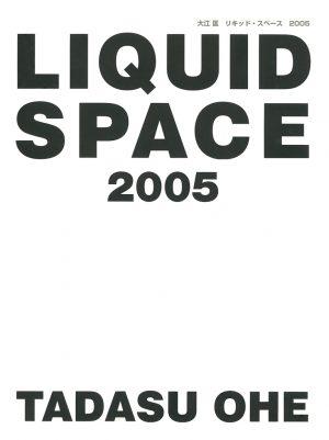 大江匡/リキッドスペース 2005