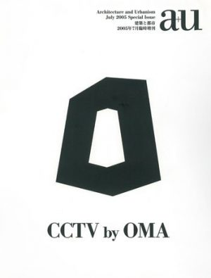 a+u 2005年7月臨時増刊