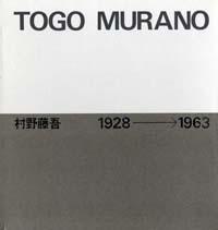 冊数限定・サイン本! 村野藤吾作品集-1 1928-1963