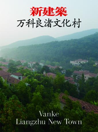 Vanke Liangzhu New Town