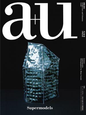 a+u 2014年3月号