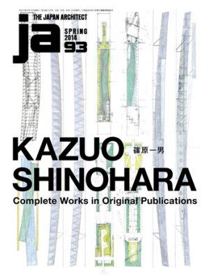 JA 93, Spring 2014