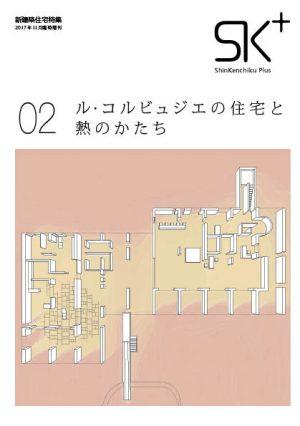 ShinKenchiku Plus 02 ル・コルビュジエの住宅と熱のかたち