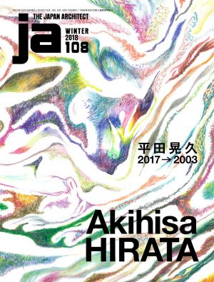 JA 108, Winter 2018