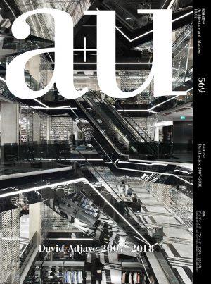 a+u 2018年2月号