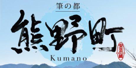 kumano_sum