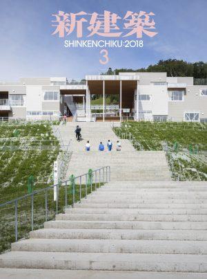 新建築 2018年3月号