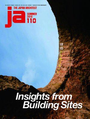 JA 110, Summer 2018