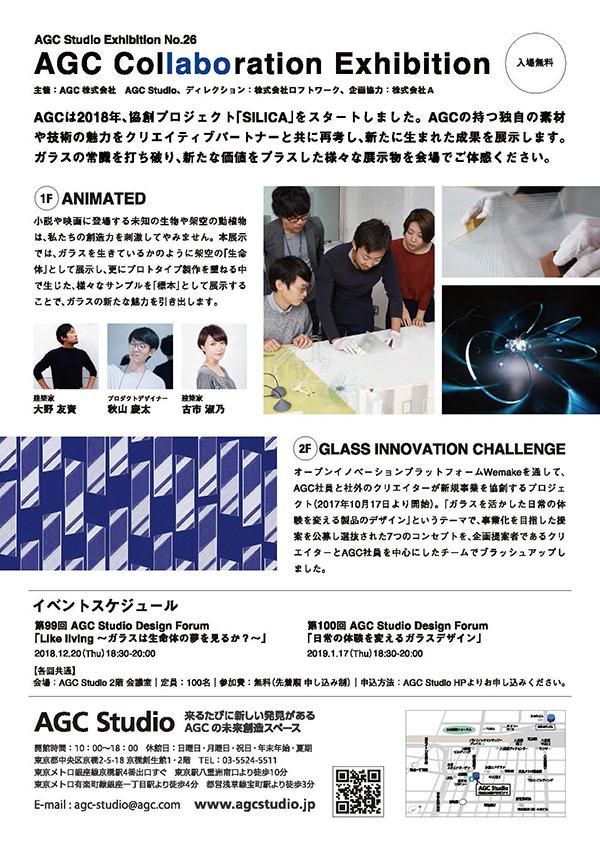 ANIMATED AGC Collaboration Exhibition 2018 AGC Studio(東京都中央区)2018年12月12日(水)- 2019年3月1日(金)