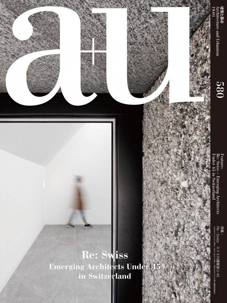 表紙: インケス・ゲレータ設計「メクリ美術館パヴィリオン」の近景。