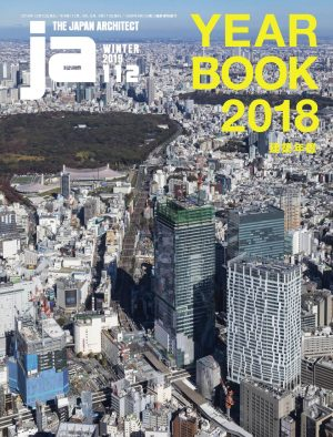 JA 112, Winter 2019