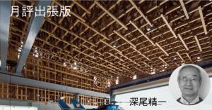 「木造」という時代の終わり─『新建築』2018年10月号月評