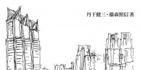 丹下健三氏の姿をあぶり出していくインタビューシリーズ(聞き手:藤森照信)─「戦後モダニズム建築の軌跡」目次