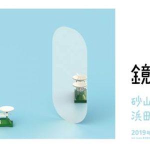 AGC Studio Exhibition Vol.27「鏡と天秤 -ミクスト・マテリアル・インスタレーションー」