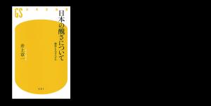 日本の醜さについて 都市とエゴイズム