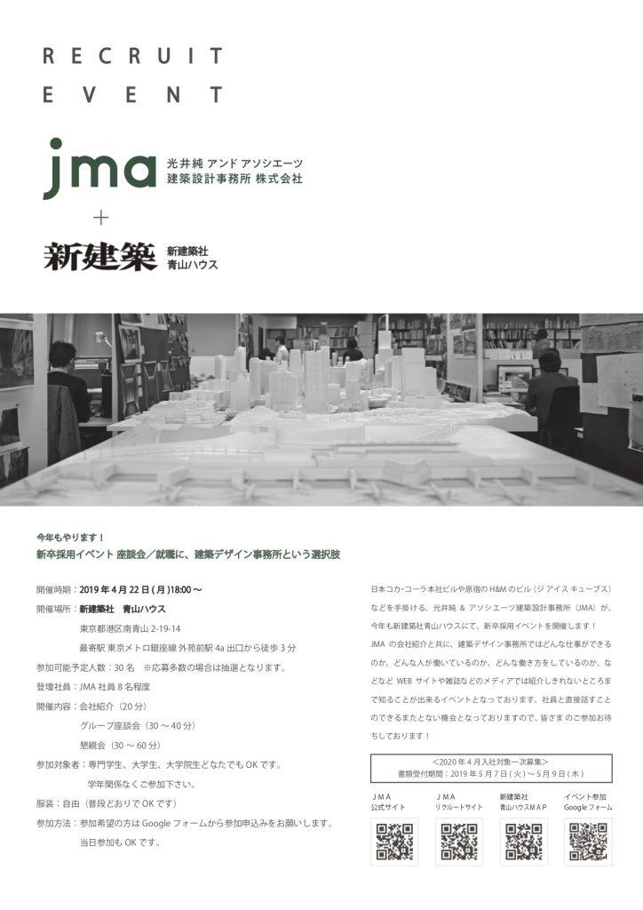 新卒イベント2019ポスター