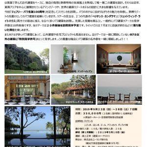 ジェフリー・バワ建築ツアー2019