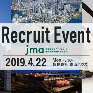 【JMA×新建築】JMA新卒採用イベント 座談会/就職に、建築デザイン事務所という選択肢