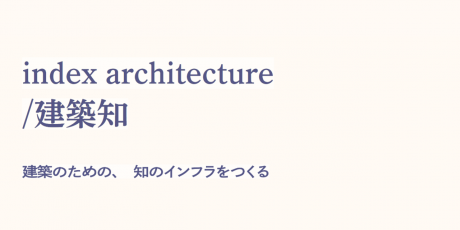 index architecture/建築知