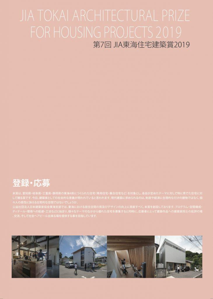 2019-youkou