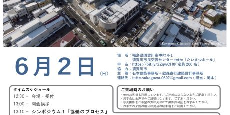 「須賀川市民交流センター tette」見学会・シンポジウムのお知らせ