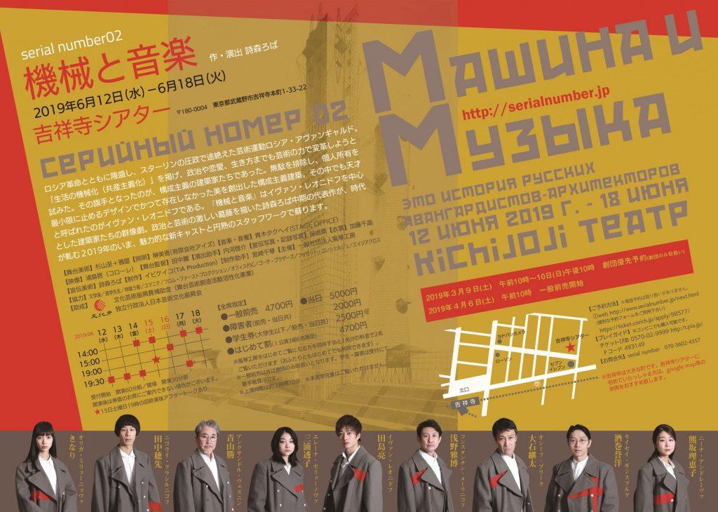 Serial number02   機械と音楽_02