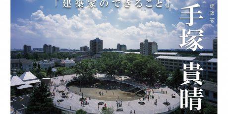 ひろしま建築学生チャレンジコンペ2019_全面