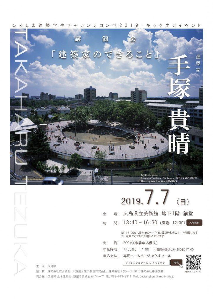 2019キックオフチラシ(広島県)-1