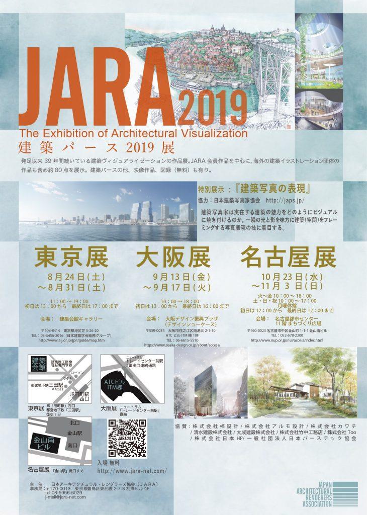 JARA2019-A4