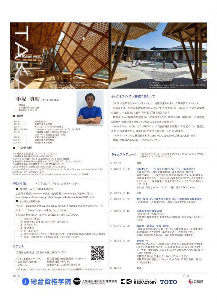 2019キックオフチラシ(広島県)-2