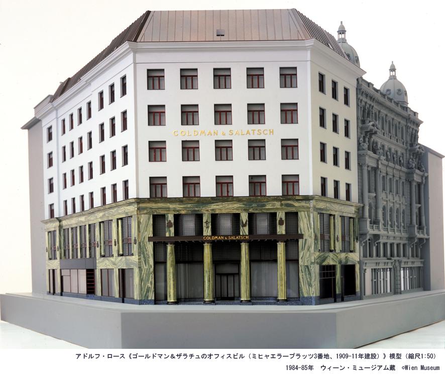アドルフ・ロース《ゴールドマン&ザラチュのオフィスビル(ミヒャエラープラッツ3 番地、1909-11 年建設)》模型(縮尺1:50)1984-85年