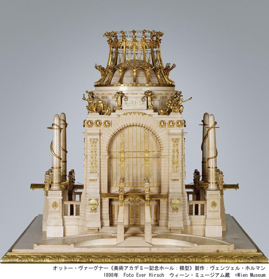 オットー・ヴァーグナー《美術アカデミー記念ホール:模型》製作:ヴェンツェル・ホルマン 1898 年 Foto Ever Hirsch