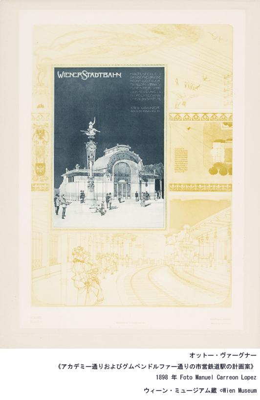 オットー・ヴァーグナー《アカデミー通りおよびグムペンドルファー通りの市営鉄道駅の計画案》1898年 FotoManuelCarreonLopez