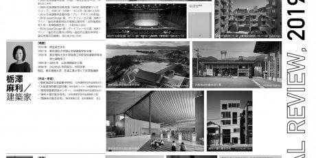 静岡理工科大学建築学科バーチカルレビュー2019