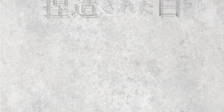 第17回光環境デザインシンポジウム「坂牛卓×加藤耕一が語る光と建築 ー捏造された白ー 」