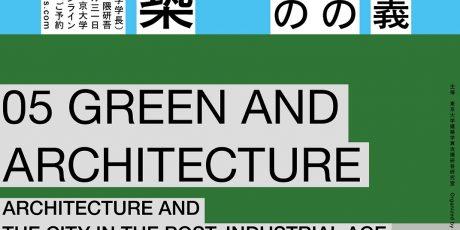 隈研吾教授最終連続講義 - 工業化社会の後にくるもの