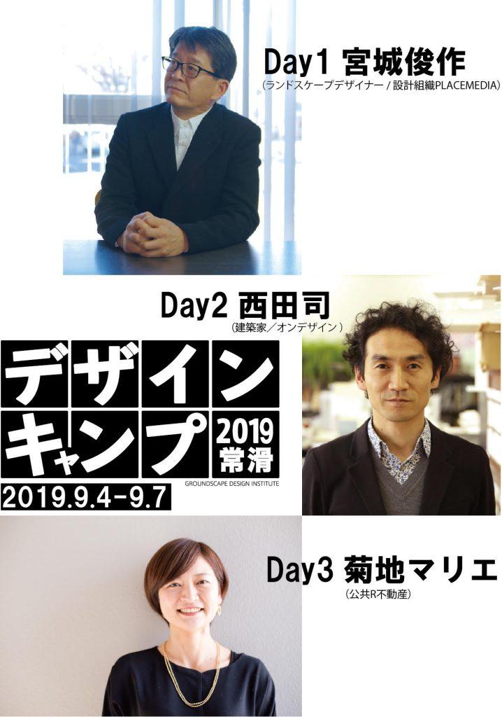 デザイン・キャンプ常滑2019参加者募集のお知らせ